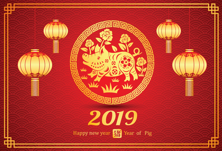 Illustration pour Chinese new year 2019 card is pig in circle frame with lantern and Chinese word mean pig,vector illustration - image libre de droit
