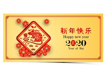 Illustration pour Chinese new year 2020 card is rat in circle frame with cherry blossom and Chinese word mean rat,vector illustration - image libre de droit