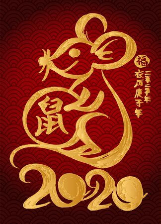 Illustration pour Chinese Calligraphy 2020 Year of the Rat 2010, chinese wording translation (Chinese calendar for the year of Rat 2020.) - image libre de droit