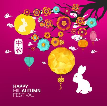 Ilustración de Chinese mid autumn festival graphic design. Translation: Mid Autumn - Imagen libre de derechos