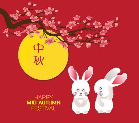 Illustration pour Celebration elements, mid autumn festival. Translation Mid Autumn - image libre de droit