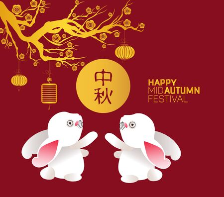 Illustration pour Mid Autumn Festival in paper art style with its Chinese name in the middle of moon, lovely rabbit and clouds elements. Translation Mid Autumn - image libre de droit