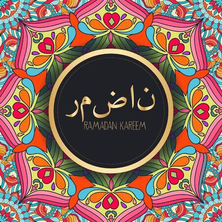 Illustration pour Beautiful ramadan kareem pattern mandala background (Translation Ramadan) - image libre de droit
