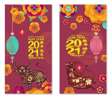 Illustration pour 2021 Chinese New Year Greeting Card, two sides poster, flyer or invitation design with Paper cut Sakura Flowers and Ox (Chinese translation Happy chinese new year 2021, year of ox) - image libre de droit
