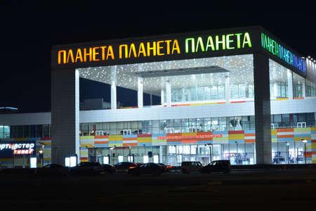 Krasnoyarsk - April 26: Planet shopping center night photo.  Shopping mall PLANETA on April 26, 2016 in Krasnoyarsk, Siberia, Russia.