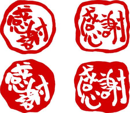 Illustration pour Stamp of Japan gratitude - image libre de droit
