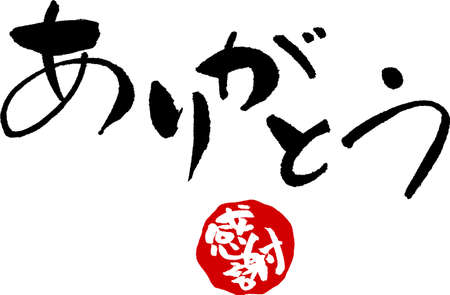 Illustration pour Japanese calligraphy Thank youand a stamp of Japangratitude - image libre de droit