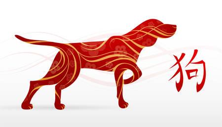 Dog as a symbol of 2018 by Chinese zodiac (hieroglyph: Dog)