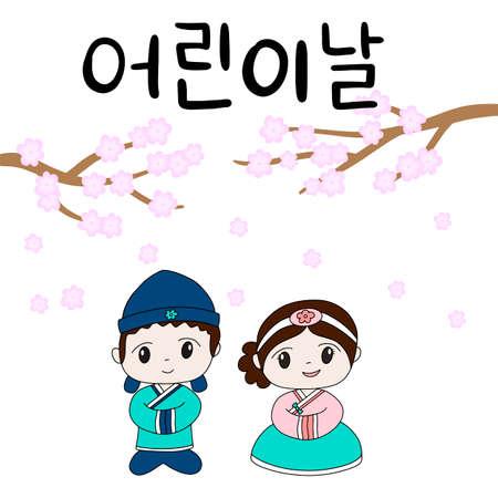 Ilustración de Children Day in Korean language. 5 May. Hand drawn Hangul calligraphy vector illustration. Kids in traditional clothes hanbok. Holiday celebration in South Korea. - Imagen libre de derechos