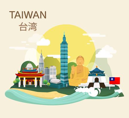 Illustration pour Amazing tourist attraction landmarks in Taiwan illustration design - image libre de droit