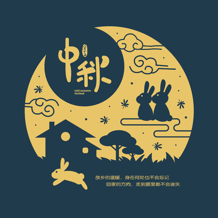 Illustration pour Mid autumn festival or Zhong Qiu Jie illustration of cute bunny enjoying the moon. Caption: full moon brings reunion to celebrate festival ; 15th august ; happy mid-autumn - image libre de droit