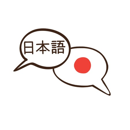 Ilustración de Vector illustration with two hand drawn doodle speech bubbles with a national flag of Japan and hand written name of the Japanese language. Modern design for language. - Imagen libre de derechos