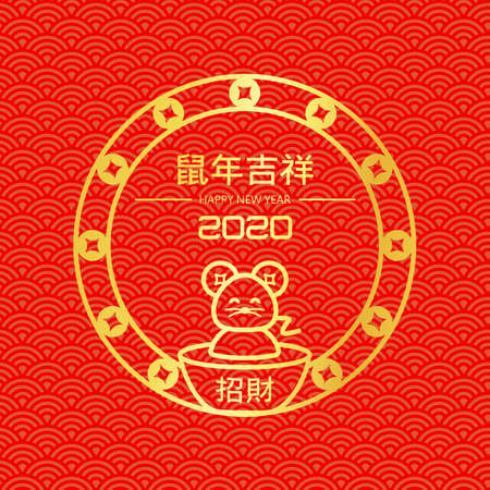 Illustration pour 2020 Year of the Rat Happy Chinese New Year Greeting Card - image libre de droit