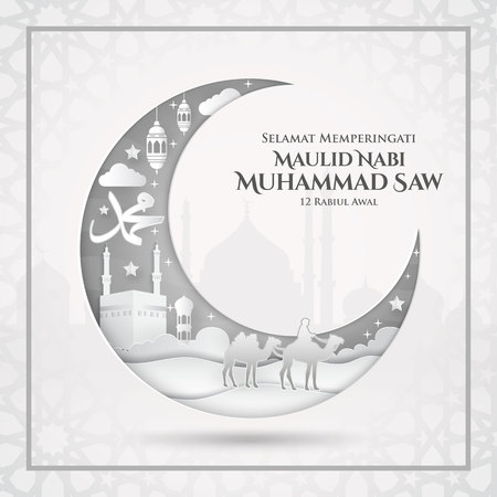 Illustration pour Selamat memperingati Maulid Nabi Muhammad SAW. translation: Happy Mawlid al-  Nabi Muhammad SAW. Suitable for greeting card, poster and banner - image libre de droit