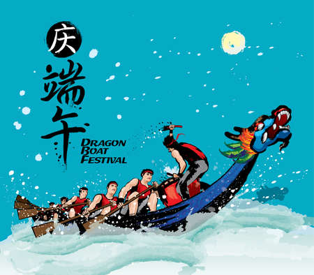 Ilustración de Vector of dragon boat racing during Chinese dragon boat festival. Ink splash effect makes it looks more powerful, full energy and spirit! The Chinese word means celebrate Dragon Boat festival. - Imagen libre de derechos