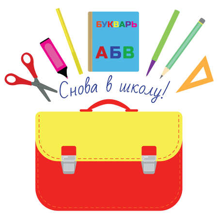 Back to school. School bag and supplies. The inscription in Russian: back to school. September 1, knowledge Day.