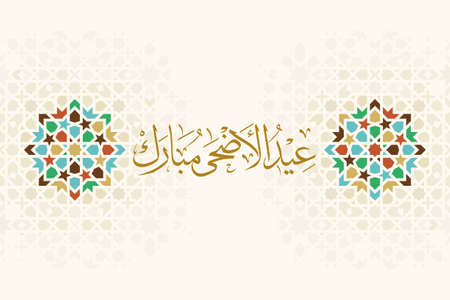 Illustration pour Islamic design greeting card template with colorful morocco pattern. Vector of Eid Adha in arabic calligraphy style. Translation calligraphy title is Sacrifice Feast - image libre de droit