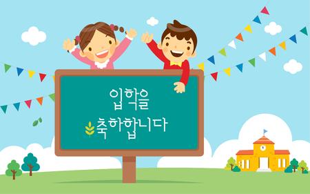 Illustration pour Kindergarten graduation and admission flat style cartoon illustration. Happy little kids celebrate their graduation and admission into a preschool. - image libre de droit
