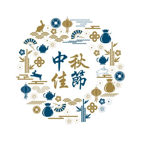 Illustration pour Happy Mid Autumn Festival card Translation Happy Mid Autumn Festival. - image libre de droit