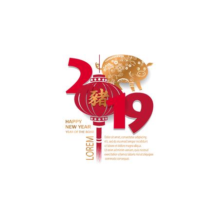Ilustración de Stylized wish for a happy new year 2019. Year of the boar. Chinese translation pig. Vector illustration - Imagen libre de derechos