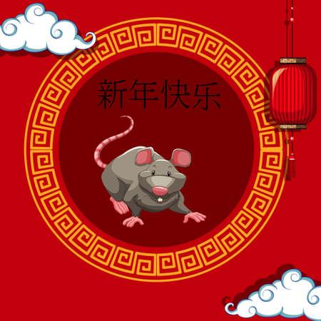 Illustration pour Happy new year background design with rat illustration - image libre de droit