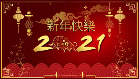 Illustration pour Chinese alphabet text chinese New Year 2020 translation , year ox  with Chinese lamp, background Red & golden. - image libre de droit
