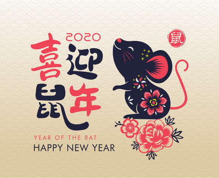 Illustration pour Chinese New Year 2020. The year of the Rat. Happy rat performing lion dance. Translation: Auspicious year of the Rat. - image libre de droit