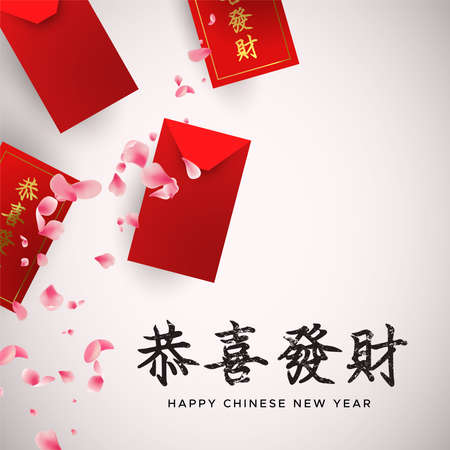 Illustration pour Chinese New Year 2019 card illustration. Realistic 3d red money packet and pink blossom flower petals. Hieroglyph symbol translation: fortune, prosperity wishes. - image libre de droit
