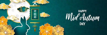 Illustration pour Happy mid autumn festival banner  of cute paper cut flowers and Asian clouds with rabbit under full moon. - image libre de droit