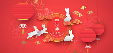Illustration pour Mid autumn red greeting card illustration with traditional asian lantern, papercut rabbits and clouds in gold layered paper. Calligraphy symbol translation: mid-autumn festival. - image libre de droit