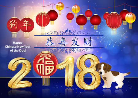 Greeting card fir the Chinese New Year of the Dog 2018. Text translation: Congratulations and make fortune. Year of the Dog. The big ideogram is an ancient oriental symbol for good luck  blessing.