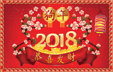 Happy Chinese New Year 2018. Red greeting card with text in Chinese. Ideograms translation: Congratulations and make fortune. Year of the Dog.