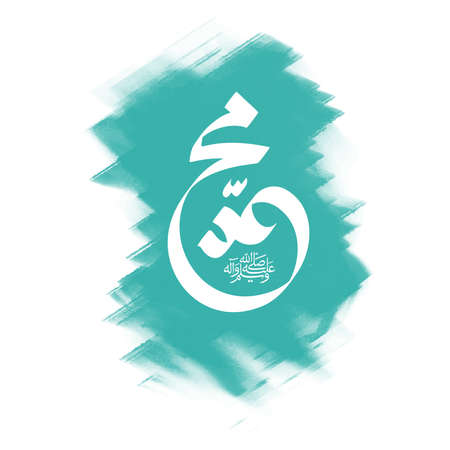 Illustration pour Arabic calligraphy design for celebrating the birth of prophet Muhammad, peace be upon him. In english is translated : Birth of the prophet Muhammad, peace be upon him - image libre de droit