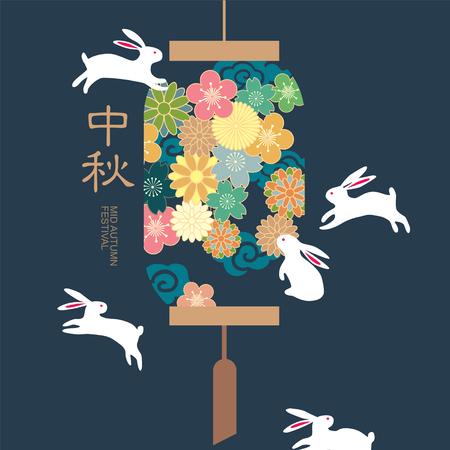 Ilustración de Mid autumn festival - Imagen libre de derechos