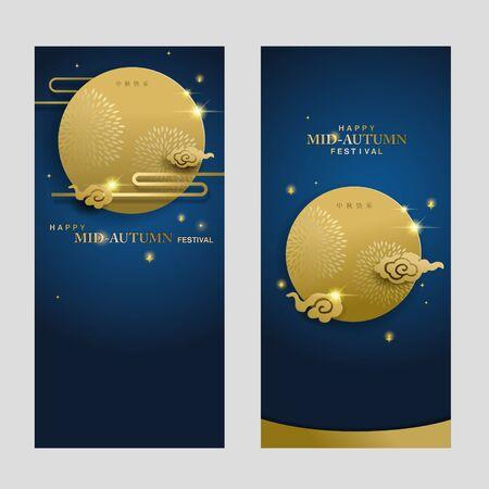 Illustration pour Chinese graphic design - Mid autumn festival - image libre de droit