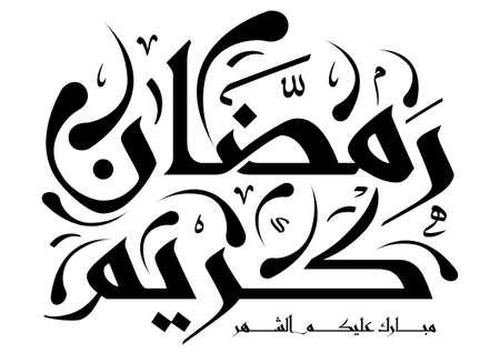 Illustration pour Arabic Islamic calligraphy of text  the Blessed Month of Ramadan, you can use it for islamic  occasions like ramadan holy month and eid ul fitr. - image libre de droit