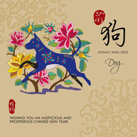 12 Chinese Zodiac Signs of Dog with chinese calligraphy text and the translation. Auspicious Chinese Seal top Good luck and happiness to you and bottom Dog.