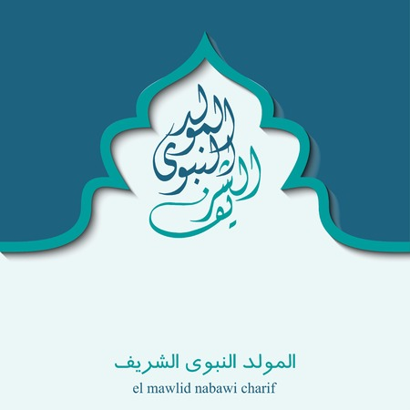 Illustration pour Mawlid al Nabi islamic greeting card template. - image libre de droit