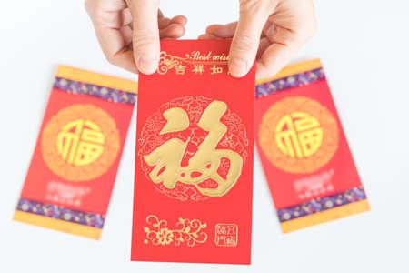 Photo pour A red bag for the Spring Festival - image libre de droit