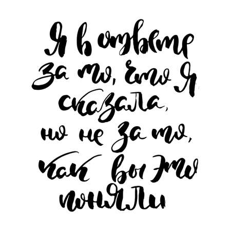 Illustration pour I am responsible for my words. Vector russian calligraphic phrase. Hand drawn brush inspirational quote, ink pen lettering. Lovely for print, bags, t-shirts, home decor, posters, cards and for web, banners, blogs, advertisement - image libre de droit