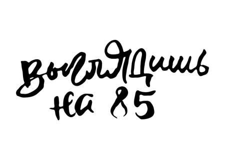 Illustration pour You look at 85. Vector lettering inspiring ink draw typography poster. Hand letter script motivation vintage sign catch word art design - image libre de droit