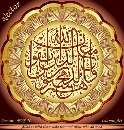 Illustration pour Islamic Art, Allah is with those who fear and those who do good - image libre de droit