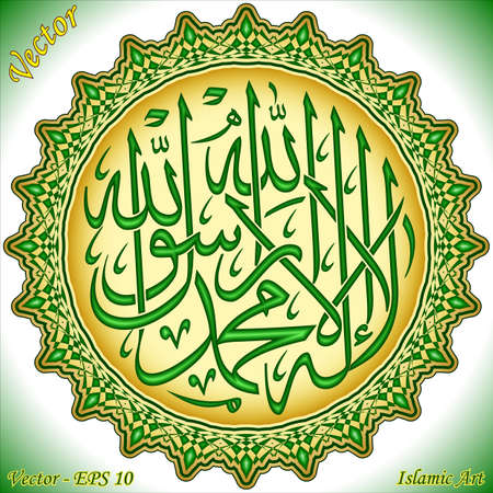 Illustration pour There is no god but Allah and Muhammad is the Messenger of Allah - image libre de droit