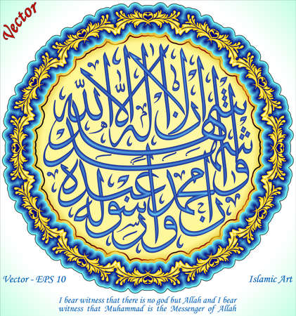 Illustration pour I bear witness that there is no god but Allah and I bear witness that Muhammad is the Messenger of Allah - image libre de droit