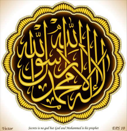 Illustration pour Secrets is no god but God and Mohammed is his prophet - image libre de droit