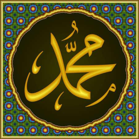 Illustration pour Islamic Ornamental Art, name of Prophet Mohammad - image libre de droit