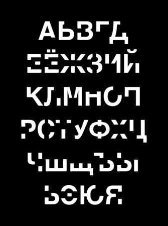 Illustration pour Part of letter hand drawn vector russian language alphabet hand drawn vector illustration in cartoon style black white contrast print poster card banner - image libre de droit