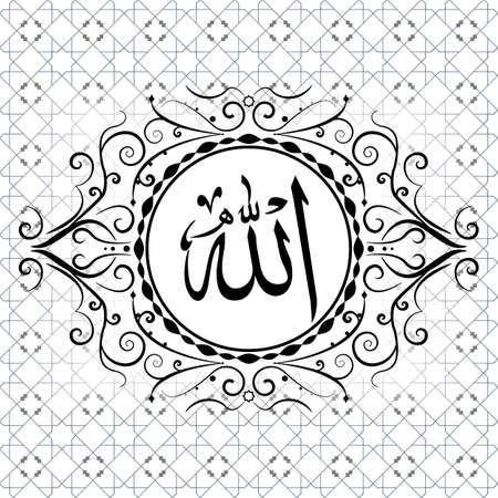 Illustration pour Allah translation In the name of God . White background. Circle geometrical islamic motif or ornament eps 10 - image libre de droit