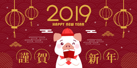 Illustration pour cute cartoon pig hold red envelope with happy new year in chinese words - image libre de droit