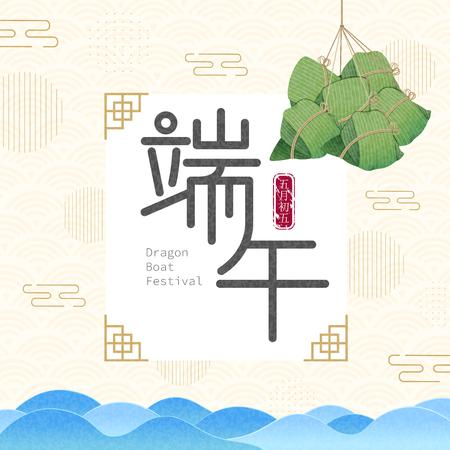 Ilustración de cartoon rice dumplings with dragon boat festival in the chinese word on yellow background - Imagen libre de derechos